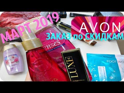 видео: 7КГ ! РАСПАКОВКА ДВУХ КОРОБОК с AVON | МАРТ 2019 | JULY
