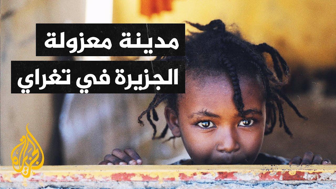 كاميرا الجزيرة ترصد أوضاع مدينة مقلي عاصمة إقليم تيغراي  - نشر قبل 9 ساعة