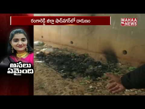 Veterinary Doctor Disha Incident  Case Mystery  In Ranagareddy Dist    MAHAA NEWS