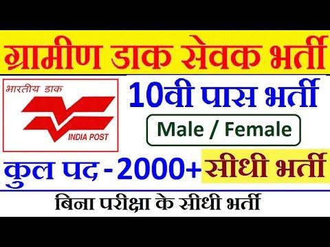 Latest Govt Job // Gramin Dak Sevak  // Indian Post Office Recruitment // Sarkari Naukari