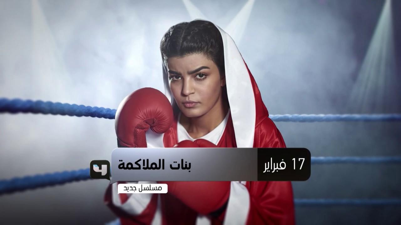 بنات الملاكمة ابتداء من 17 فبراير على Mbc4 Youtube