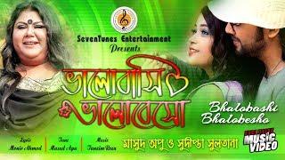 Bhalobashi Bhalobesho I Masud Opu I Sudipta I New Bangla Song 2018