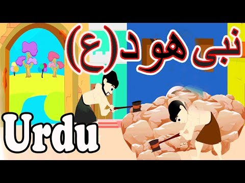 Hud (as) Urdu | Urdu Prophet story | Hud | Islamic Cartoon | Islamic Videos | نبی حود