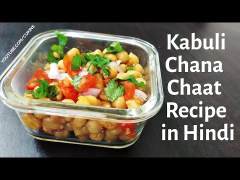 Kabuli chana chaat recipe in Hindi | indian chaats | delicious 5 minutes snacks | Cooking's Point