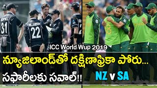 ICC Cricket World Cup 2019 : New Zealand vs South Africa Match Preview || Oneindia Telugu