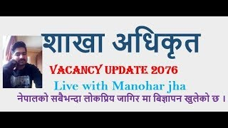 Section Officer || LIVE WITH MANOHAR JHA