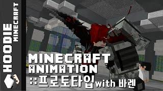 프로토타입 with바렌 [마인크래프트 애니메이션] - Prototype with Baren [Minecraft Animation]