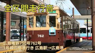 【全区間走行音】広島電鉄750形762号 1号線広島港行き 広島駅→広島港
