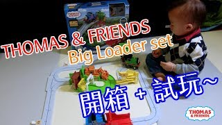 [開箱] 湯瑪士小火車 TOMY Thomas u0026 Friends Big Loader Train Set Unboxing