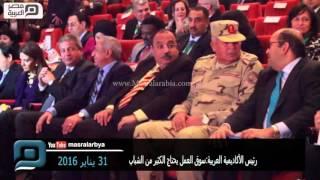 مصر العربية | رئيس الأكاديمية العربية:سوق العمل يحتاج الكثير من الشباب