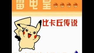Lei Dian Huang Bi Ka Qiu Chuan Shuo #NES - Track 1