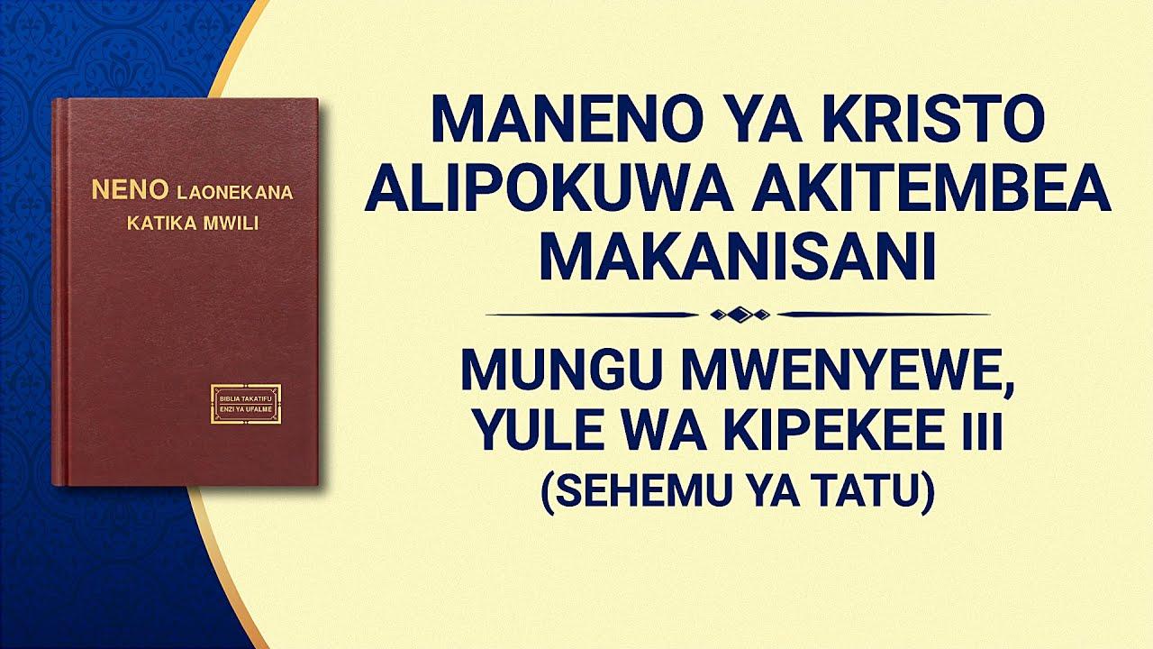 Usomaji wa Maneno ya Mwenyezi Mungu | Mungu Mwenyewe, Yule wa Kipekee III Mamlaka ya Mungu (II) (Sehemu ya Tatu)