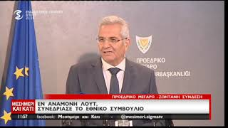Δηλώσεις Άντρου Κυπριανού μετά το Εθνικό Συμβούλιο