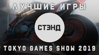 [ПЕРЕЗАЛИВ]Cyberpunk 2077, Nioh 2 и другие игры Tokyo Game Show 2019   СТЭНД