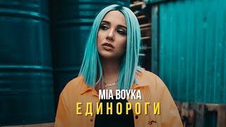 Смотреть клип Mia Boyka - Единороги