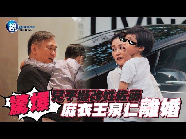 鏡週刊 鏡爆頭條》新加坡註銷婚姻 兒子擬改姓佐藤