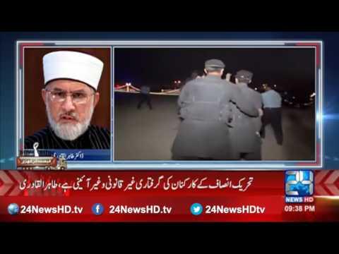 Tahir Ul Qadri lashes on Nawaz Sharif over PTI workers arrested in Islamabad