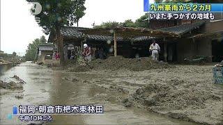 福岡、大分の両県で36人が死亡した九州豪雨から5日で2カ月です。福岡県...