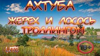 Русская Рыбалка 4АхтубаЛососьЖерехСом