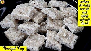जन्माष्टमी पर बनाए नारियल की पंजीरी-Nariyal ki Panjeeri-Nariyal ka Pag#coconut barfi Recipe in hindi