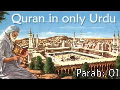 Quran in Only Urdu - PARAH: 01 - Audio Recitation in Urdu - Quran Tilawat
