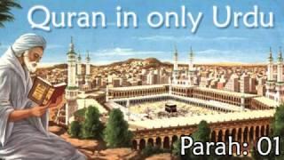 Video Quran in Only Urdu - PARAH: 01 - Audio Recitation in Urdu - Quran Tilawat download MP3, 3GP, MP4, WEBM, AVI, FLV Juli 2018