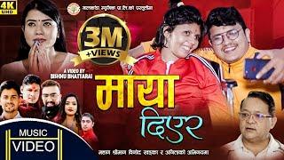 Maya Diyera माया दिएर  Mahendra Bhandari & Asmita Budhathoki Anita Binoda Khadka New Lok  Song 2078