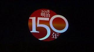 維新を体感する明治150年記念施設> 幕末・維新の歴史場面に立ち会う!...