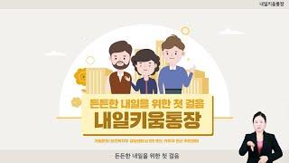 내일키움통장 홍보영상(한국자활복지개발원)