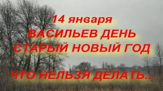 14 января СТАРЫЙ НОВЫЙ ГОД . ВАСИЛЬЕВ ДЕНЬ . народные приметы и традиции