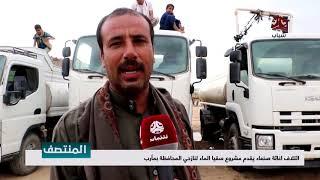 ائتلاف إغاثة صنعاء يقدم مشروع سقيا الماء لنازحي المحافظة بمأرب  | تقرير محمد عبدالكريم