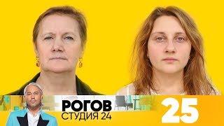 Рогов. Студия 24 | Выпуск 25