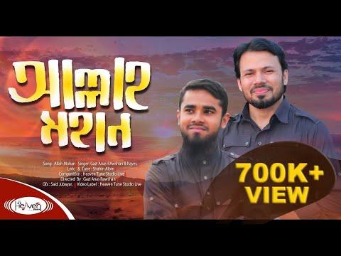 Allah Mohan Gojol Mp3 Lyrics (আল্লাহ মহান) By Gazi Anas Rawshan, Kutub Uddin