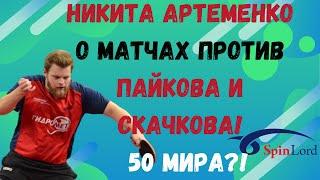 Никита АРТЕМЕНКО о матчах против Пайкова И Cкачкова! Можно ли жить в Питере и быть в 50 МИРА?!
