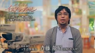 「学生へのメッセージ」(CBC斉藤 龍昭)