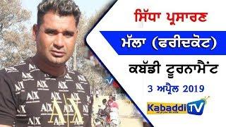 🔴 [LIVE] Malla (Faridkot) Kabaddi Tournament 3 April 2019 www.Kabaddi.Tv