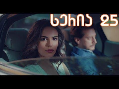 არავინ იცის 25 სერია ქართულად / Aravin Icis 25 Seria Qartulad
