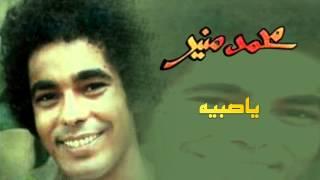 Mohamed Mounir - Ya Sabeyah (Official Audio) l محمد منير -  ياصبيه