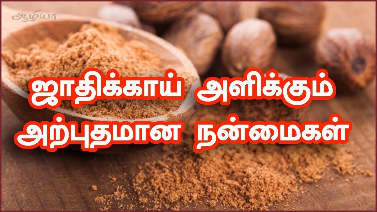 ஜாதிக்காய் | Jadhikkai|Jathikai Benefits| Nutmeg in Tamil