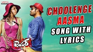 Temper Full Songs With Lyrics - Choolenge Aasma Song - Jr. NTR, Kajal Aggarwal, Anoop Rubens