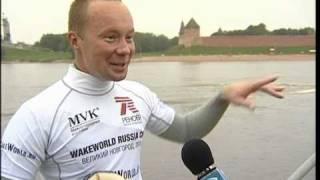 WakeWorld в Великом Новгороде (11 сентября)