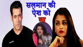 Shocking- एश्वर्या थीं तैयार, लेकिन सलमान ने कहा NO| Salman Khan and Aishwarya Rai was ready but..|