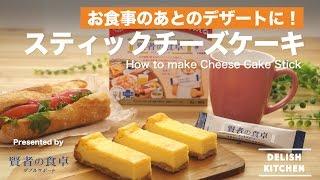 お食事のあとのデザートに!スティックチーズケーキの作り方 | How to make cheese cake stick