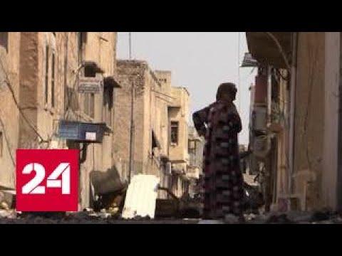 Специальный репортаж. Мосул: Апокалипсис сегодня
