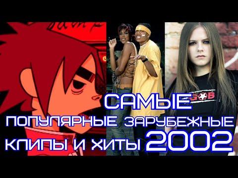 САМЫЕ ПОПУЛЯРНЫЕ ЗАРУБЕЖНЫЕ ПЕСНИ 2002 ГОДА // Что мы слушали в 2002 году // Лучшие хиты 2002 года