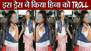 Hina Khan again gets TROLLED on her DRESS at Airport। FilmiBeat