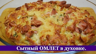 Омлет в духовке на завтрак | Блюда из яиц