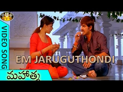 Em Jaruguthondi Video Song || Mahatma Movie || Srikanth, Bhavana || Sri Venkateswara Video Songs