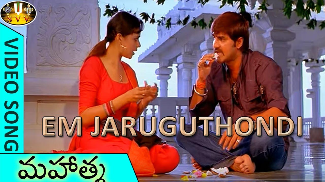 Chord Em Chesthunnav Ra Chinnavada Telugu Mp3 Song Mp4 Mp3 ...