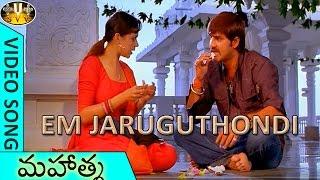 Em Jaruguthondi Video Song || Mahatma Movie || Srikanth, Bhavana || Sri Venkateswara Video Songs